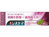 【薬用システマ】ハグキプラスハミガキ 90g