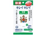 【キレイキレイ】 除菌ウェットシート アルコールタイプ 10枚〔除菌・消毒関連〕