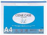 クリヤーケース A4 藍