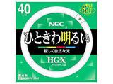 丸形蛍光灯 「ライフルックHGX」(40形・昼白色) FCL40EX-N/38-X