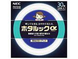 丸形蛍光灯 「ホタルックα」(30形 2本入り・フレッシュ色) FCL30.30EDF-SHG-A