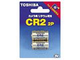 【カメラ用リチウム電池】 CR2G 2P(2個)