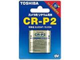 カメラ用リチウム電池 CR-P2G