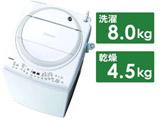 タテ型洗濯乾燥機 ZABOON(ザブーン) グランホワイト AW-8V9-W [洗濯8.0kg /乾燥4.5kg /ヒーター乾燥(排気タイプ)] 【買い替え5000pt】