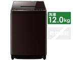 全自動洗濯機 ZABOON(ザブーン) グレインブラウン AW-12XD9-T [洗濯12.0kg /乾燥機能無 /上開き]