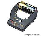 【バッテリーチェッカー】 TBC-10