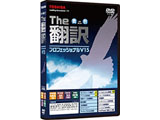 The翻訳プロフェッショナル V15