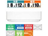 RAS-F285DR-W エアコン 大清快 F-DRシリーズ [おもに10畳用 /100V] 【買い替え10000pt】
