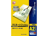 100ミクロンラミネーター専用フィルム (A2サイズ・100枚) LZ-A2100
