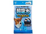 超吸水ペット用タオル ブルー