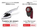 衣類スチーマー&毛玉クリーナー限定セット DV9000J0 JB1012J0