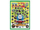 きかんしゃトーマス キャラクター大図鑑 〜ソドー島のなかま大集合!!〜 DVD