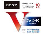 【在庫限り】 10DMR12MLPS(録画用DVD-R/16倍速/CPRM対応/ホワイトレーベル/10枚パック)
