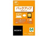 【在庫限り】 64GB・UHS Speed Class1対応 バックアップ機能付きSDXCカード SN-BA64 F