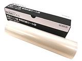 EX-3024-00 真空パック器専用抗菌ロール