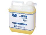 専用補充液 (5L) UPF-S5