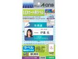 29532 (IDカード用ラベル/インクジェットプリンタ専用/耐水白フィルムラベル)