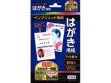 51116 (はがきサイズ用紙 インクジェットプリンタ専用紙 マット紙 特厚口タイプ/40枚)