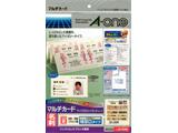 51295 マルチカード インクジェットプリンタ専用(10枚)