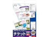 51446 パソコンで手作りチケット(片面光沢紙/ホワイト/A4判/8面/半券付タイプ)