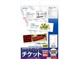 51447 パソコンで手作りチケット(片面光沢紙/ホワイト/A4判/8面/半券なしタイプ)