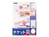 51475 (各種プリンタ兼用紙/ピンク/A4判/8面/半券付タイプ)