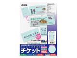 51476 (各種プリンタ兼用紙/ブルー/A4判/8面/半券付タイプ)