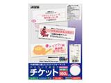 51477 (各種プリンタ兼用紙/ホワイト/A4判/8面/半券なしタイプ)