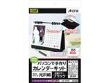 パソコンで手作りカレンダーキット[卓上タイプ](光沢紙/B6ヨコ・ブラック) 51741