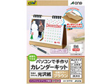 51772 パソコンで手作りカレンダーキット(卓上タイプ/B6ヨコ/光沢紙/1セット13シート/台紙カラーブラウン)