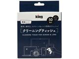 レンズクリーニングティッシュ PSCL50N2(50枚入)