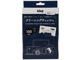 レンズクリーニングティッシュ PSCL100N2(100枚入)