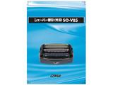 シェーバー替刃(外刃) SO-V85