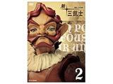 連続人形活劇 新・三銃士 2 【DVD】   [DVD]