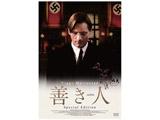善き人 スペシャル・プライス 【DVD】   [DVD]