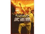 ゲームセンターCX 有野の挑戦 in 武道館 【DVD】   [DVD]
