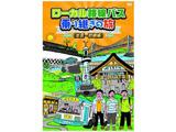 ローカル路線バス乗り継ぎの旅 ≪出雲〜枕崎編≫ 【DVD】