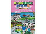 ローカル路線バス乗り継ぎの旅 ≪米沢〜大間崎編≫ 【DVD】   [DVD]