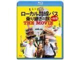 ローカル路線バス乗り継ぎの旅 THE MOVIE BD