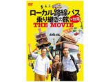 ローカル路線バス乗り継ぎの旅 THE MOVIE 【DVD】   [DVD]