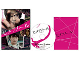 ヒメアノ〜ル 通常版 【DVD】   [DVD]