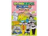 ローカル路線バス乗り継ぎの旅 ≪大阪城〜兼六園編≫ 【DVD】   [DVD]