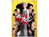 新宿スワンII プレミアム・エディション DVD
