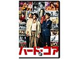 ハード・コア DVD