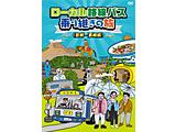 ローカル路線バス乗り継ぎの旅 宮崎-長崎編 DVD