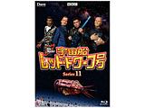 【07/02発売予定】 宇宙船レッド・ドワーフ号 シリーズ11 BD