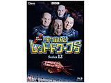 【07/02発売予定】 宇宙船レッド・ドワーフ号 シリーズ12 BD