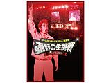 ゲームセンターCX 15th感謝祭 有野の生挑戦 リベンジ七番勝負 BD