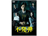 連続ドラマW 不発弾 -ブラックマネーを操る男- DVD-BOX DVD