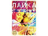 ライカーLaikaー DVD